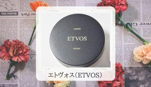 エトヴォス(etvos)のミネラルファンデーションを40代が使った感想【アラフォーのおすすめポイントを口コミレビュー】